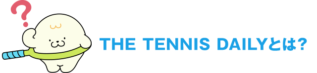 THE TENNIS DAILYとは?